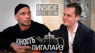 INSIDE SHOW - Лигалайз - О новом альбоме, альянсе и Версусе