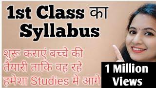 1st Class Syllabus. जानिए syllabus और शुरू कराएं बच्चे की तैयारी ताकि वह रहे हमेशा आगे - Download this Video in MP3, M4A, WEBM, MP4, 3GP