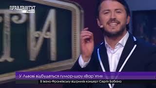 У Львові відбудеться гумор шоу «Вар'яти»