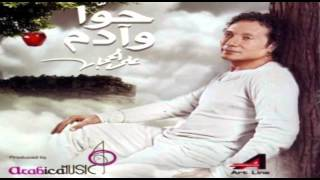 اغاني طرب MP3 Ali El Hagar - Alashan Bakhaf | على الحجار - علشان بخاف تحميل MP3