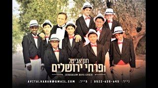 להקת פרחי ירושלים - אח יא ראב סלאח שבתי | להזמנות: 052-2635645