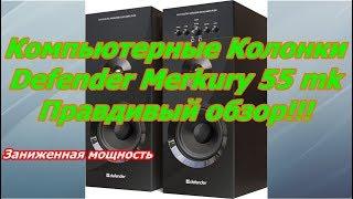 Колонки defender mercury 55 mkii характеристики