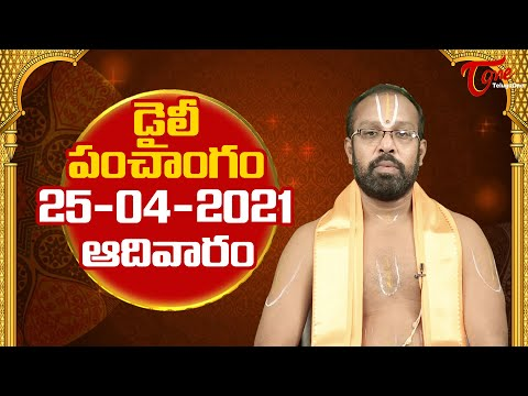 Daily Panchangam Telugu | Sunday 25th April 2021 | BhaktiOne