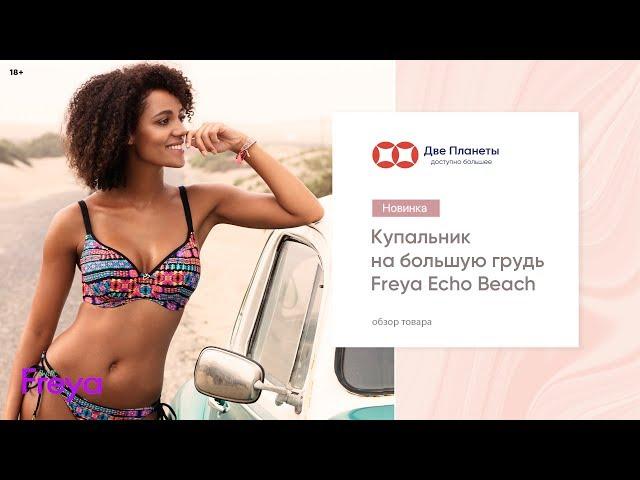 Видео Купальник (бюст) FREYA ECHO BEACH 2916, Черный мультицвет