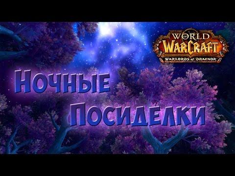 Ночные посиделки World of Warcraft