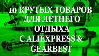 10 крутых новинок для лета с AliExpress и GearBest. Видео обзор. 1. http://got.by/36kk78 - Складная коляска http://gear.onl/8S 2. http://got.by/36kkl1 - Магнитный фонарик http://gear.onl/8U 3. http://got.by/36kkqv - RGB шнурки