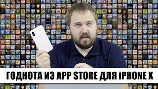 Годнота из App Store #1 - чем загрузить iPhone X?