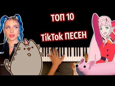 🔥 ТОП 10 TikTok ПЕСЕН (Сборник) ● караоке | PIANO_KARAOKE ● ᴴᴰ + НОТЫ & MIDI
