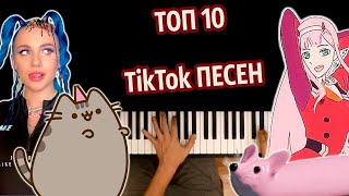 ???? ТОП 10 TikTok ПЕСЕН (Сборник) ● караоке   PIANO_KARAOKE ● ᴴᴰ + НОТЫ & MIDI