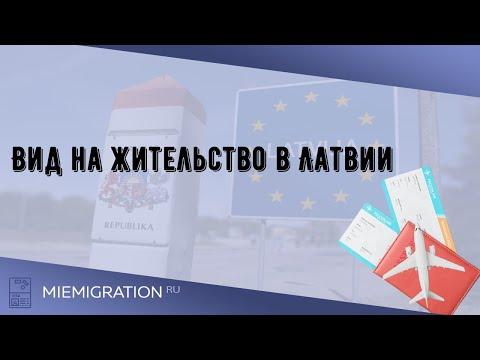 Вид на жительство в Латвии