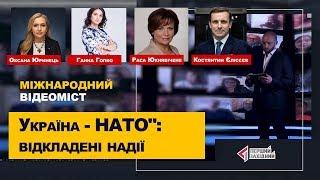 Україна-НАТО: відкладені надії