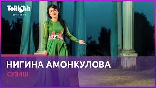 Премьера! Нигина Амонкулова - Сузиш (Official Video)