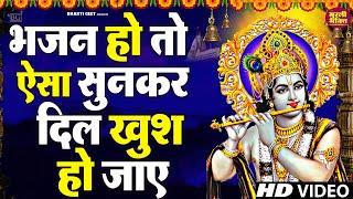अभी सुन लो ये भजन   Shyam Bhajan 2021  New Superhit Krishna Bhajan 2021  Kanha Superhit Bhajan 2021