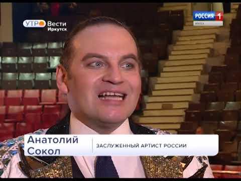Выпуск «Вести-Иркутск» 31.01.2019 (05:35)