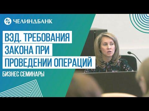 Основные требования валютного законодательства РФ при проведении валютных операций.