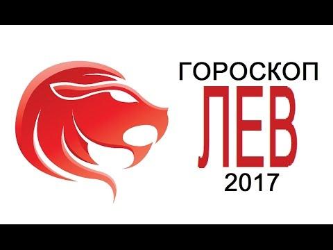 Гороскоп мужчины льва на сентябрь 2016