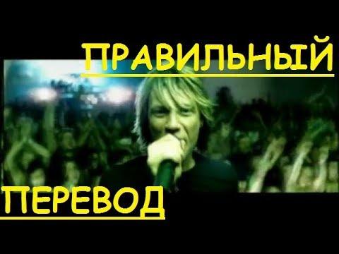 Перевод песни It's My Life - Bon Jovi (Закадровый перевод) - ИЦ МАЙ ЛАЙФ