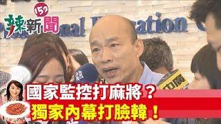 【辣新聞152】國家監控打麻將?獨家內幕打臉韓!2019.08.15