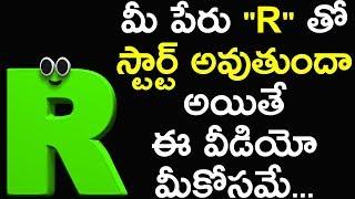 R అనే అక్షరంతో మీ పేరు ప్రారంభం | R letter