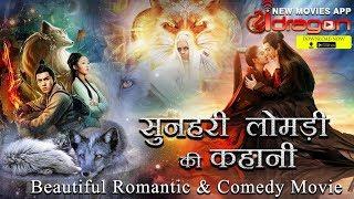 सुनहरी लोमड़ी की कहानी | Beautiful Romantic & Comedy Movie Hindi | Full Movie 2020