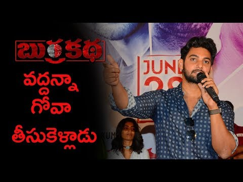 Aadi Review About Burrakatha Trailer