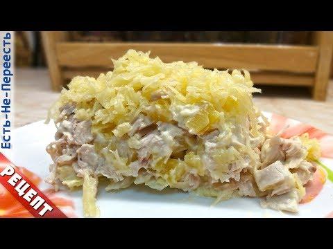 Вкуснейший салат с курицей, ананасами и сыром