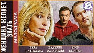 Женщина желает знать (2008). 8 серия. Мелодрама. 📽