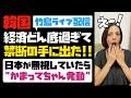 韓国が経済どん底過ぎて「竹島ライブ配信」究極のかまってちゃんを発動!!