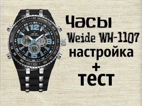 Часы Weide WH-1107 настройка/тест на водонепроницаемость