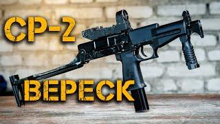 СР-2 «Вереск» САМЫЙ МОЩНЫЙ пистолет-пулемет! Оружие СПЕЦНАЗА России! БОЛЬШОЙ ОБЗОР!!!