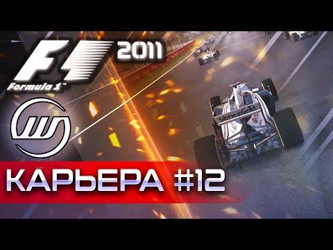 F1 2011 КАРЬЕРА #12 - ХОРОШИЙ ПИТ СТОП МОЖЕТ БЫТЬ
