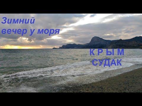 Крым несезон, Судак, вечер у моря в феврале. Прибой, закат, красивое небо