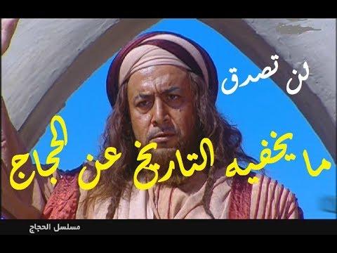 الحجاج بن يوسف الثقفي الحلقة 23