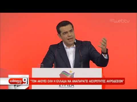 Σύγκρουση με άρωμα εκλογών στις ομιλίες Τσίπρα-Μητσοτάκη   15/12/2018   ΕΡΤ