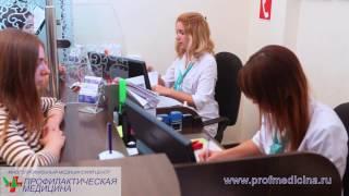 ПРОФМЕД - Простатит2