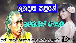 Gunadasa Kapuge | කපුගේ හොදම එකතුවක් | Sinhala New Songs | Kapuge Music Collection