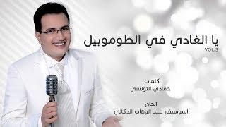 تحميل اغاني Abdelali Anouar - Yal Ghadi Fi Tomobil   عبد العالي انور- يا الغادي في الطوموبيل MP3