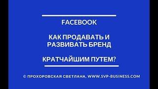 Как продавать на Фейсбук, как развивать бренд в Фейсбук ?