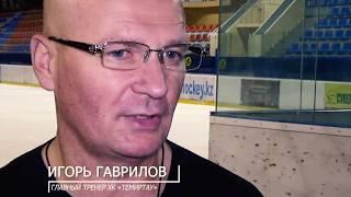 Игорь Гаврилов после первого матча на посту главного тренера «Темиртау»