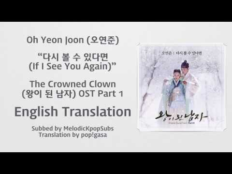 Oh Yeon Joon (오연준) - 다시 볼 수 있다면 (If I See You Again) (The Crowned Clown OST Part 1) [English Subs]