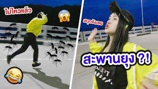 โบว์วี่โดนฝูงยุงกัด (ช่วยด้วย!!!) 😱😂 สะพานสุขตา บางปู