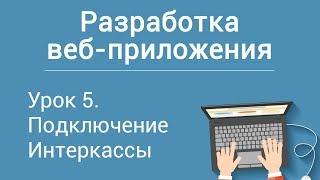 Урок 5. Разработка веб-приложения на php. Подключение Интеркассы