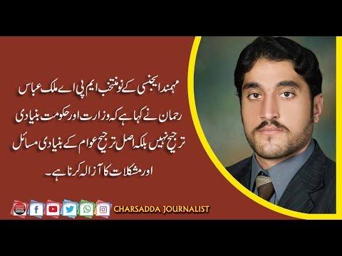 MPA Malik Abbas Rehman Complete Interview After FATA Election 2019
