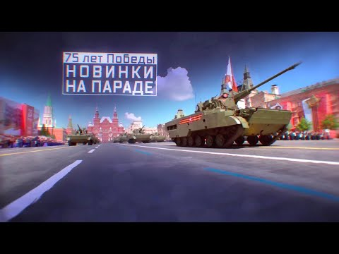 75 лет Победы. Новинки на параде