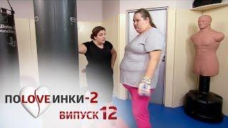 Половинки - Сезон 2 - Выпуск 12 - 02.12.2016