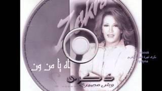 تحميل و مشاهدة ذكرى محمد اه يا من ون MP3