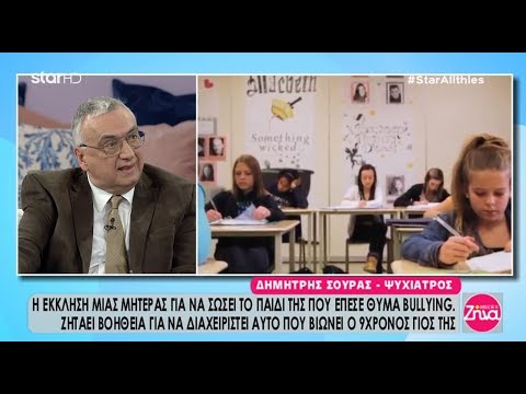 Θύμα μπούλινγκ έπεσε Ποντιόπουλο — Τι κατήγγειλε η μητέρα του σε τηλεοπτική εκπομπή (βίντεο)