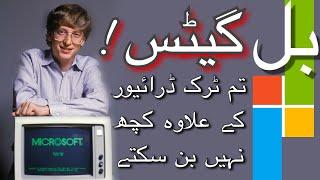 Bill Gates Dunya Ka Ameer Tareen Or Sabse Bara Insan Kese Bana?