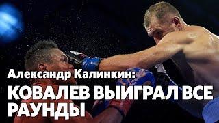 Александр Калинкин: Равных раундов не было. Ковалев взял все