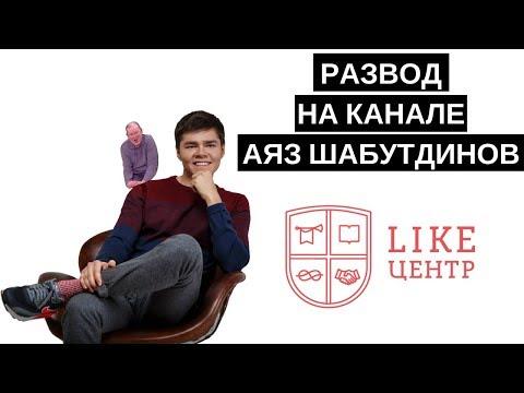 Развод от Аяза Шабутдинова Like Франшиза l Разоблачение инфобизнесменов